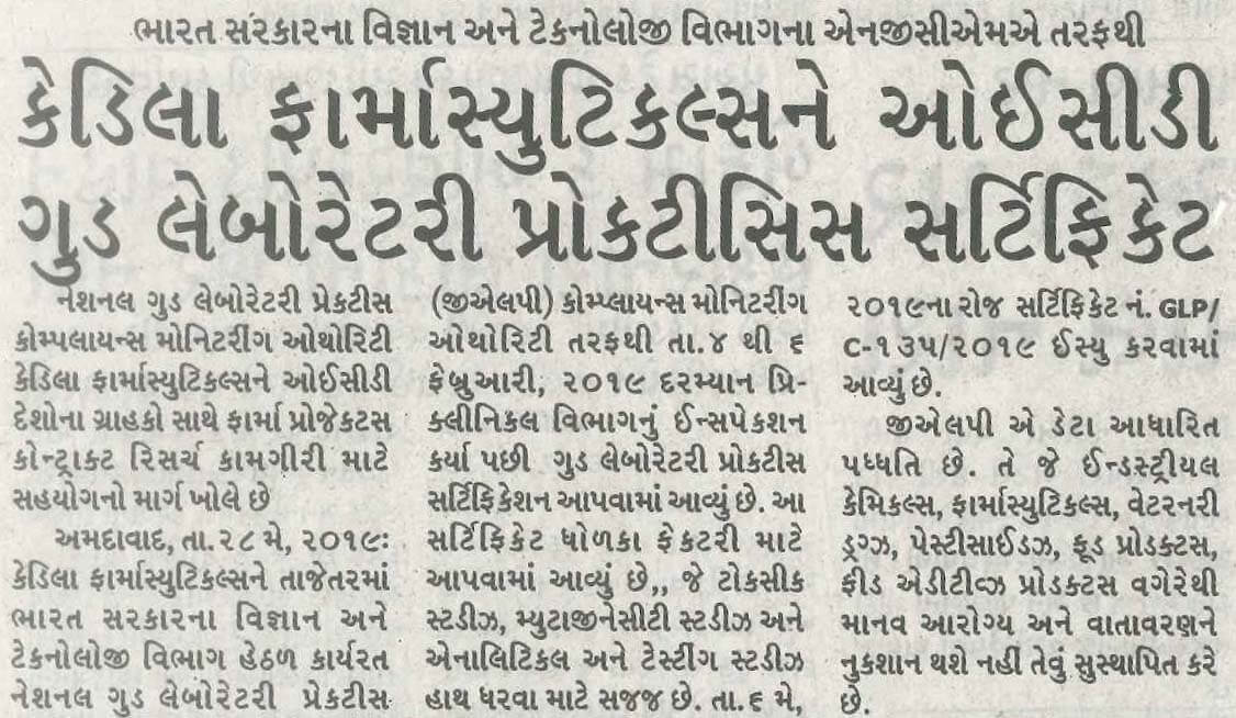 GLP Certificate Approval Coverage News 4 Image