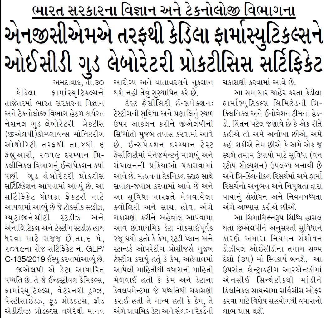 GLP Certificate Approval Coverage News 2 Image