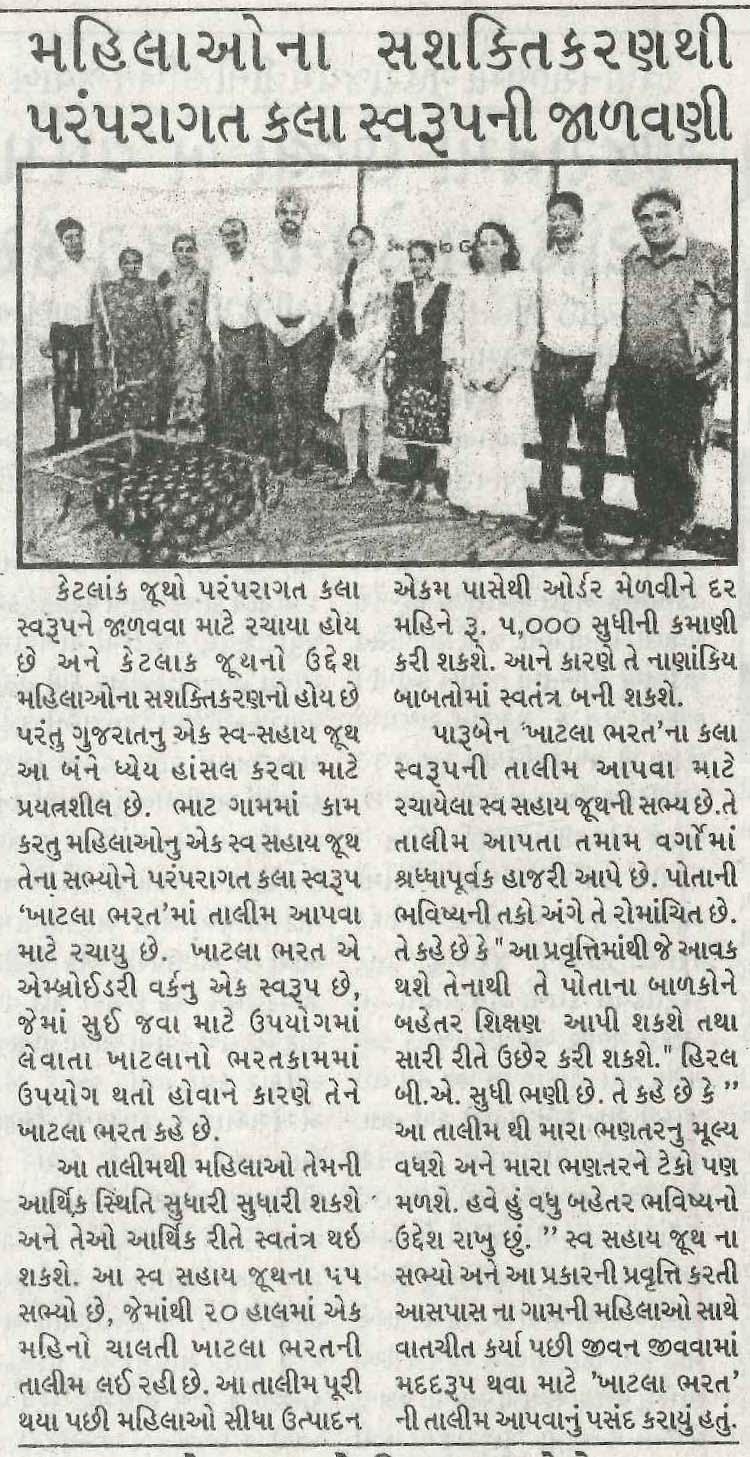 'Khatla Bharat' Coverage in Divya Bhaskar, 20th July, 2019