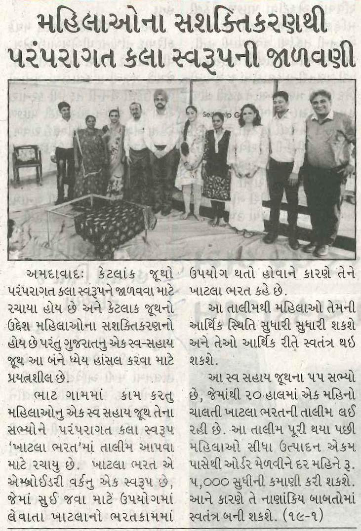 'Khatla Bharat' Coverage in Lokmitra, 20th July, 2019