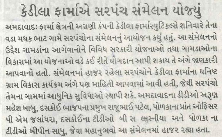 Guajrat Pranam Coverage