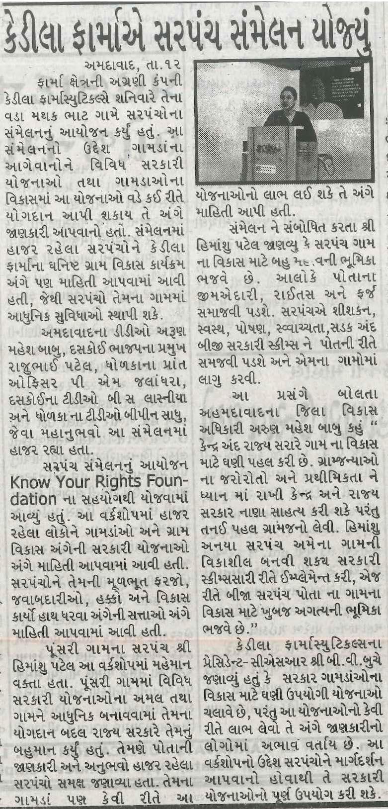 Karnavati Express Coverage