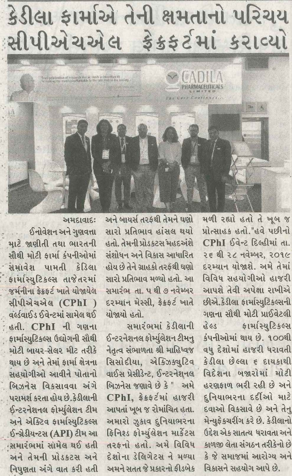Nirmal Gujarat Coverage