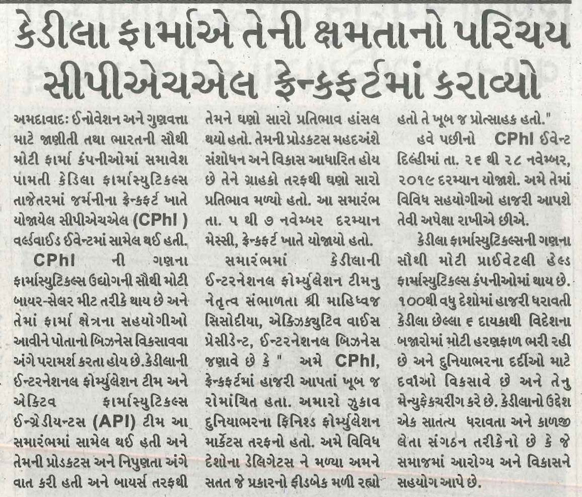 Satellite Samachar Coverage