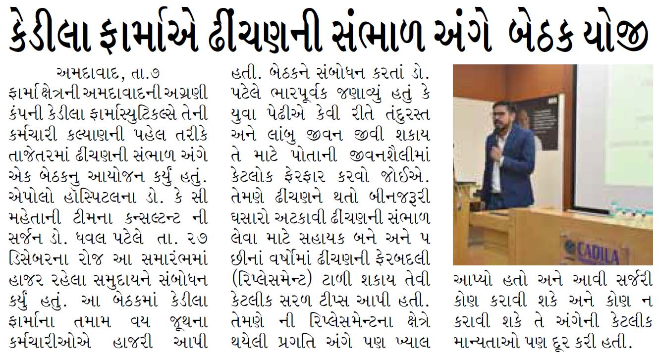 Ahmedabad Express Coverage