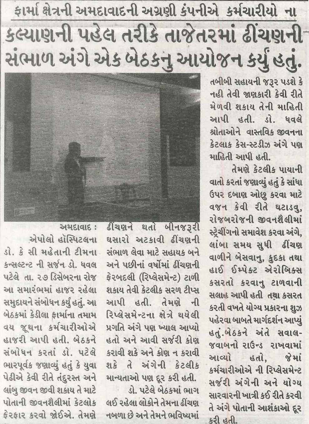 Nirmal Gujarat Coverage