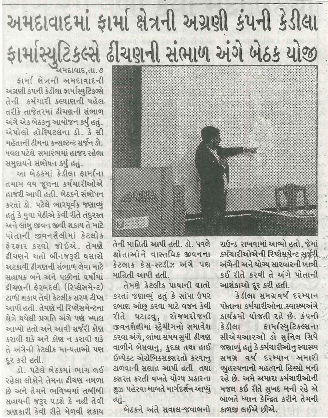 Sidha Samachar Coverage