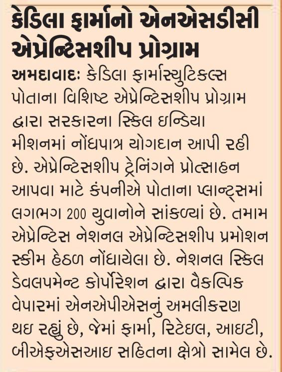 Navgujarat Samay Coverage