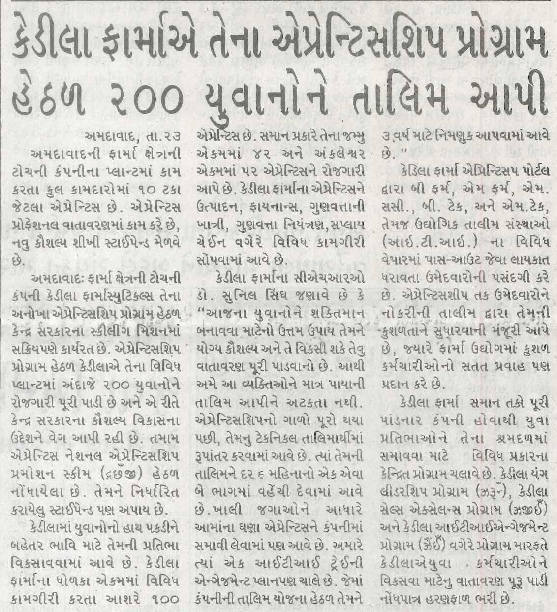 Newsline Sidha Samachar Coverage