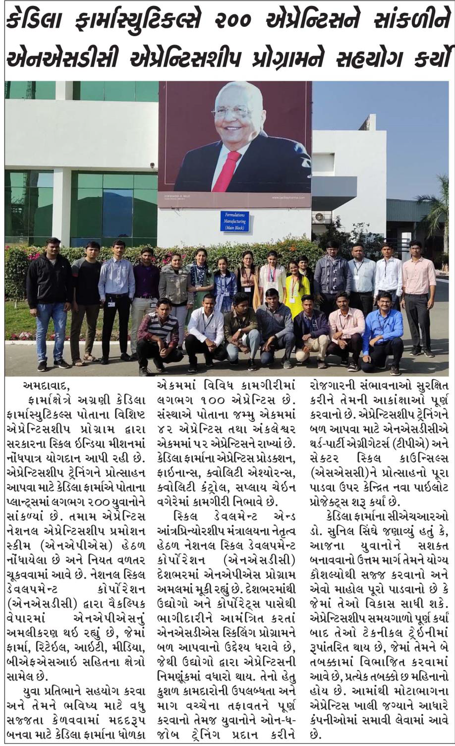 Samachar Today Coverage