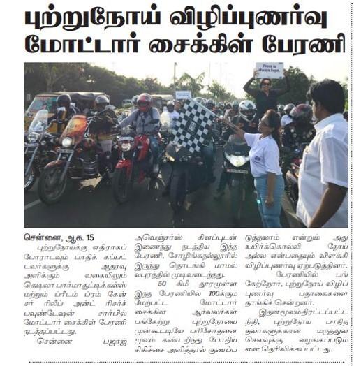 Pirpangal Coverage