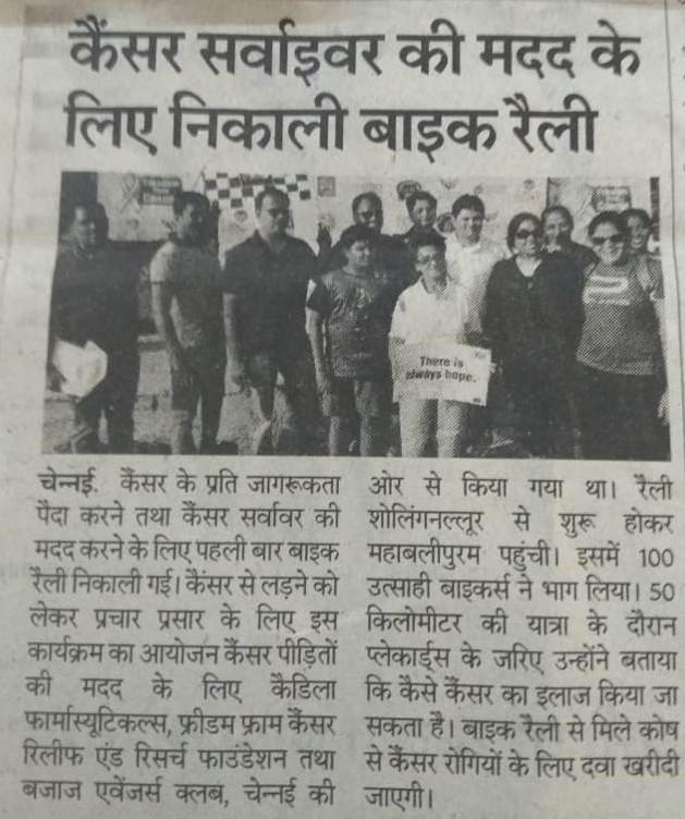 Rajasthan Patrika Coverage
