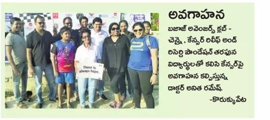 Sakshi Coverage