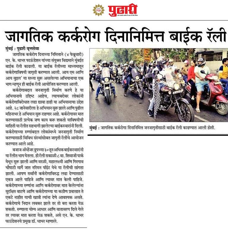 Pudhari Coverage