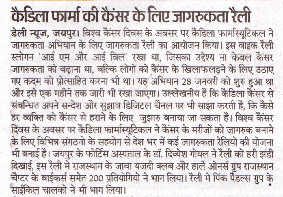 Daily News Jaipur Coverage