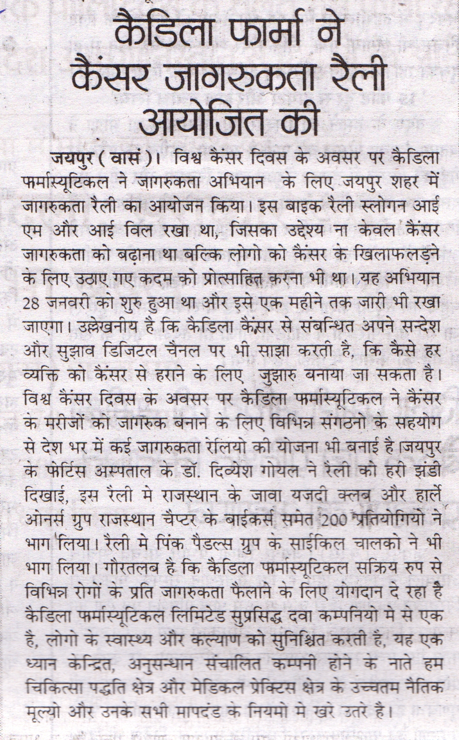 Dainik Adhikar Coverage