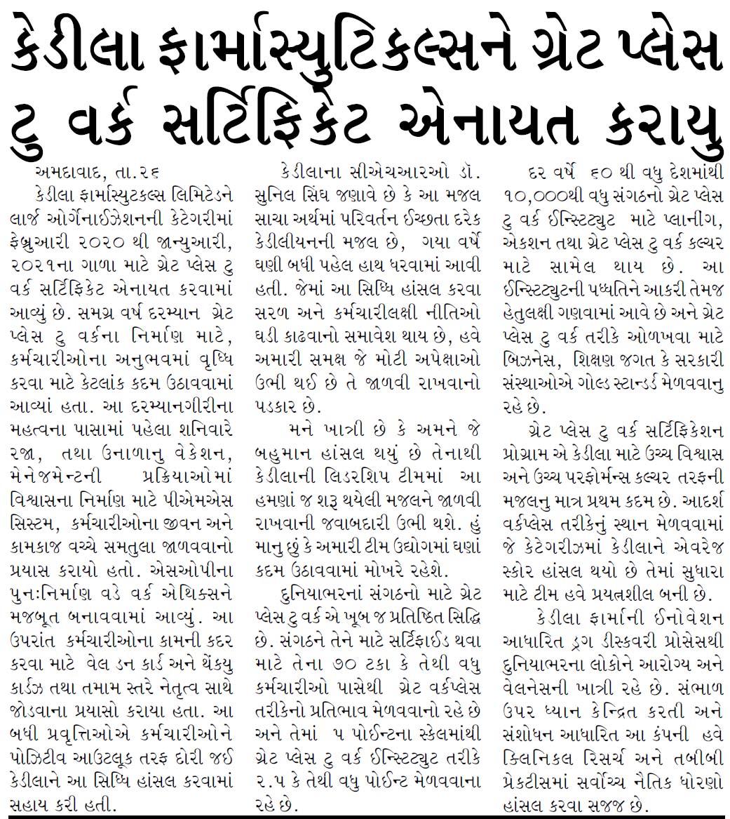 News Line Sidha Samachar Coverage