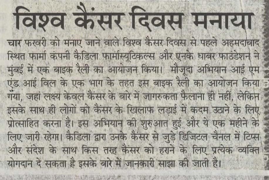 Humara Mahanagar Coverage