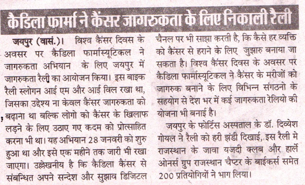 Samachar Jagat Coverage