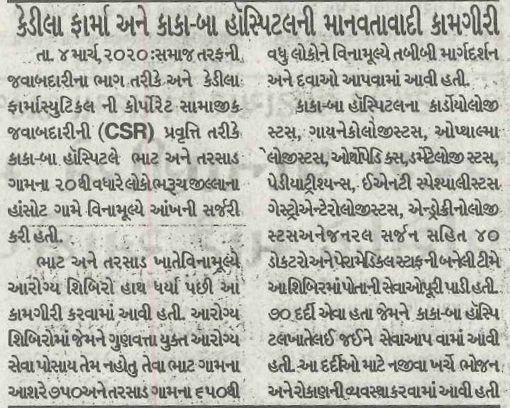 Gujarat Pranam Coverage