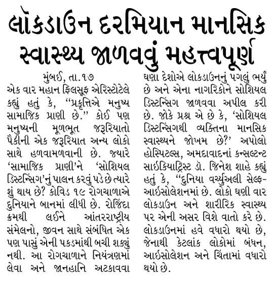 Ahmedabad Coverage Express