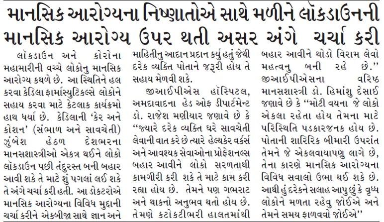 Divya Gujarat Coverage