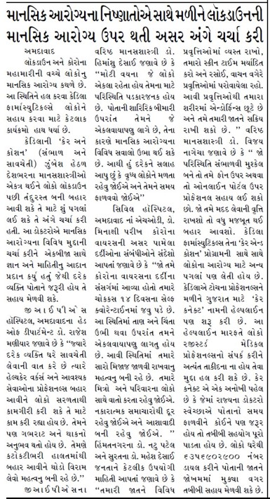 Nirmal Metro Coverage