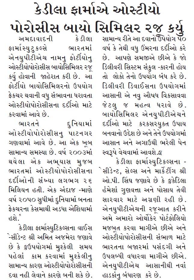 Gujarat Satabdi