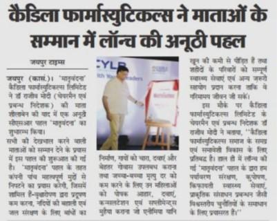 Jaipur Times