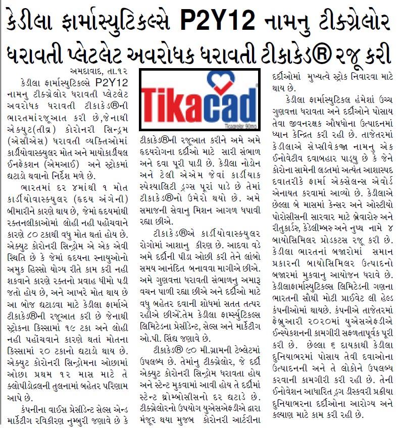 News Line Sidha Samachar