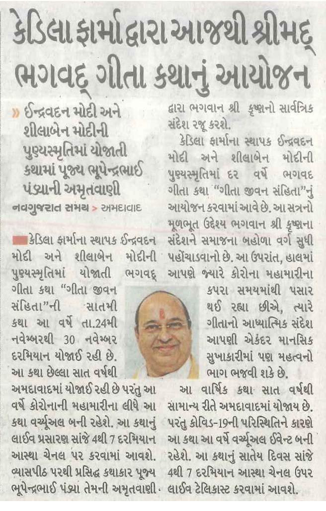 Nav Gujarat Samay