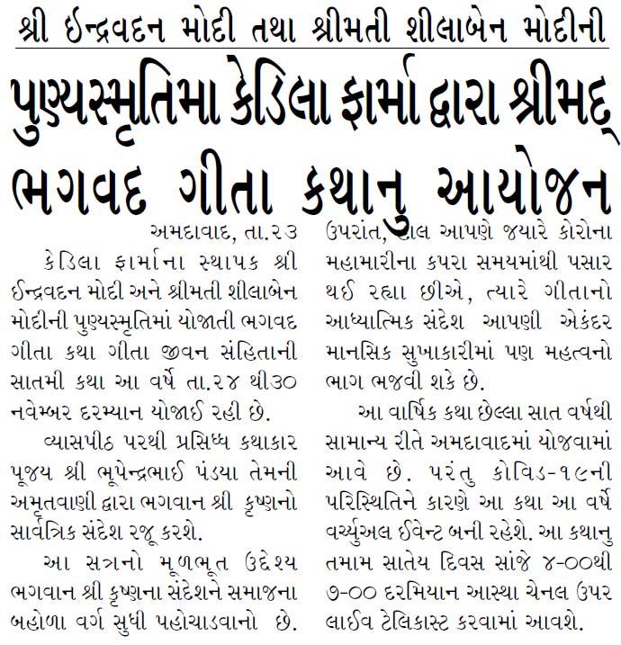 News Line Siddha
