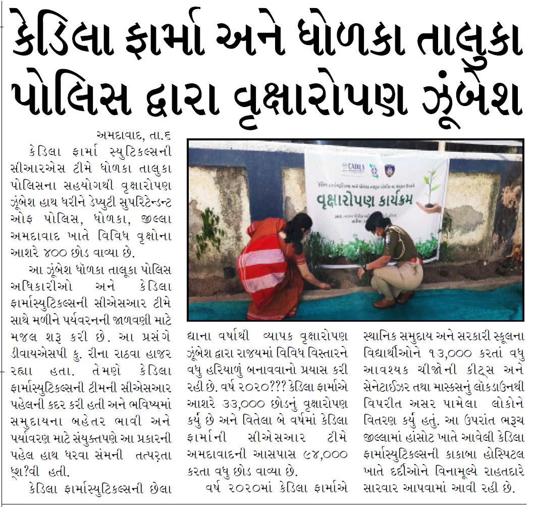 News Line Siddha Samachar